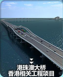 港珠澳大桥及相关工程