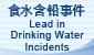 食水含铅事件